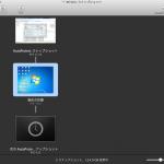スクリーンショット 2013-01-17 19.50.42